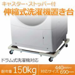 【送料無料】SunRuck サンルック 洗濯機 置き台 キャスター付き 洗濯機 置台 44〜69cm ドラム式 洗濯機置台 E-ESF-283【翌日配達】