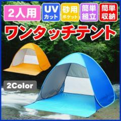 送料無料 テント ワンタッチ アウトドア EA-TN01-OR EA-TN01-BL オレンジ ブルー 1人 2人用 ポップアップテント サンシェード 翌日配達