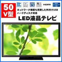 【送料無料】液晶テレビ 50V LED液晶テレビ 三菱 LCD-50ML7H LED ネットワーク機能 外付けハードディスク対応 【代引不可】