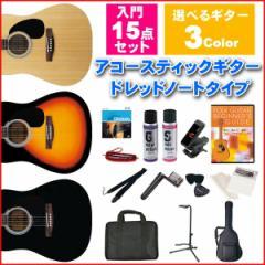 【送料無料】アコースティックギター 入門 15点セット ドレッドノートタイプ Sepia Crue セピアクルー 初心者  入門セット 【代引不可】