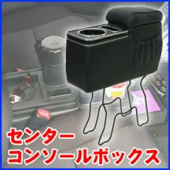 センターコンソールボックス 小物入れ 収納 REMIX レミックス WS-14 アームレスト付き ドリンクホルダー