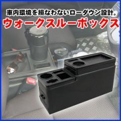 ウォークスルーボックス 小物入れ 収納 REMIX レミックス WS-54 大容量コンソールボックス ドリンクホルダー