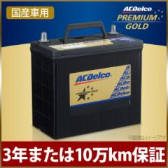 【送料無料】車 バッテリー プレミアムゴールド 国産車用 ACDelco エーシーデルコ PG60B24L 3年または10万km保証 アルテッツア ジータ