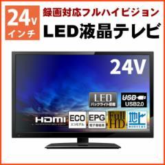 【送料無料】液晶テレビ AT-24L01SR 24V型 外付HDD録画対応 地上デジタル フルハイビジョン LED液晶テレビ 24インチ 24型