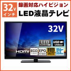 【送料無料】液晶テレビ AT-32L01SR 32V型 外付HDD録画対応 地上デジタル ハイビジョン LED液晶テレビ 32インチ 32型 新生活