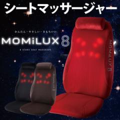 【送料無料】マッサージシート 8つのもみ玉 本格マッサージャー MOMiLUX8 もみラックス8  DMS-1501-RD BR BK