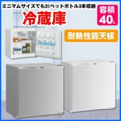 【送料無料】1ドア冷蔵庫 Haier ハイアール JR-N40G-W JR-N40G-H ホワイト グレー 40L 小型冷蔵庫 1人暮らし用にも最適 直冷式