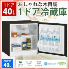 【送料無料】1ドア冷蔵庫 haier ハイアール JR-XP1N4E(MD) ダークウッド 40L コンパクトサイズ 省スペース