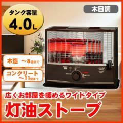 【送料無料】石油ストーブ 日本製 タンク容量4L TOYOTOMI トヨトミ RS-W290-M 木目 木造8畳/コンクリート11畳 暖房器具 灯油ストーブ