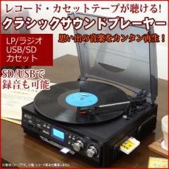 【送料無料】 DEAR LIFE RTC-01 レコード・カセットテープが聴ける!レコードプレーヤー カセットプレーヤー スピーカー内蔵