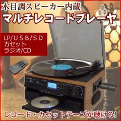 【送料無料】レコード CD ラジオ カセット 多機能プレーヤー DEAR LIFE RTC-29 レコードプレーヤーリモコン付 マルチプレーヤー