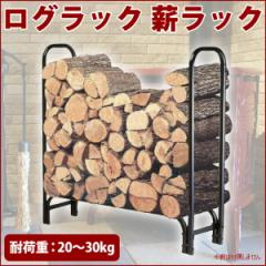 【送料無料】 薪ラック SunRuck サンルック SR-5631F 薪ストーブ 暖炉の必需品 鉄製 薪棚 薪の保管、乾燥に最適 ログラック【翌日配達】