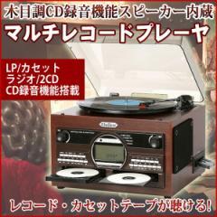 【送料無料】多機能マルチプレーヤー とうしょう TS-6160 レコードプレーヤー CDプレーヤー レコード・カセットをCD録音