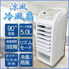 【送料無料】冷風扇 5L 首振り 風量調節3段階 タイマー リズム風 SOWA CF-700 涼風 リモコン キャスター付き 冷風機