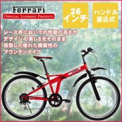 【送料無料】折りたたみ自転車 Ferrari フェラーリ FD-MTB26 MG-FR266 26インチ フロントサスペンション 6段変速 【代引不可】