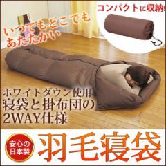 【送料無料】羽毛寝袋 シュラフ ブラウン 2WAY 羽毛布団 日本製 羽毛シュラフ 掛け布団 寝袋 シングル アウトドア