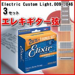 エレキギター弦 3セット Electric Custom Light .009-.046 Elixir エリクサー 16541 ボーナスパック おまけ