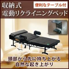 【送料無料】収納式 電動リクライニングベッド ATEX アテックス AX-BEDA670 シングルサイズ 折りたたみベッド 【代引不可】