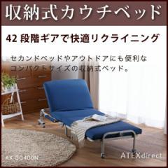 【送料無料】収納式 カウチベッド ATEX アテックス AX-BG400N シングルサイズ 折りたたみベッド コンパクトサイズ 【代引不可】