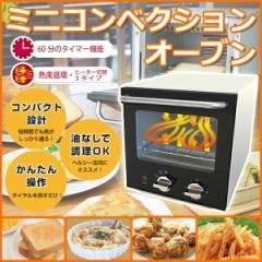 【送料無料】ミニコンベクションオーブン ROOMMATE EB-RM7300A ホワイト 業界最小サイズ9L コンパクトオーブントースター
