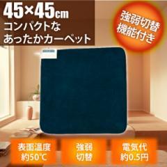 【送料無料】ホットマット 電気マット TEKNOS テクノス 45cm ミニマット ネイビー EC-K488 ホットカーペット 小型マット 電気暖房 強弱