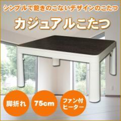 【送料無料】カジュアルコタツ こたつ 75cm 正方形 脚折れ 天板(木目ダークブラウン×ホワイト) TEKNOS EKF-760A