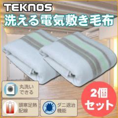 【お得な2枚セット】敷き毛布 140×80cm シングルサイズ相当 洗える 電気毛布 TEKNOS テクノス EM-507M 心地よい温もりで快適睡眠