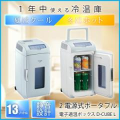 【送料無料】2電源式ポータブル電子適温ボックス D-CUBE L 13L TWINBIRD ツインバード HR-DB07GY グレー 500mlペットボトル10本収納