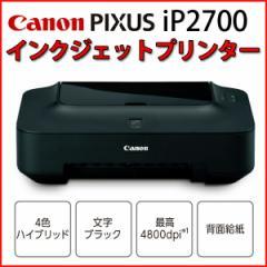 インクジェットプリンター PIXUS CANON キャノン IP2700 本体 A4カラー インクジェットプリンタ 年賀状印刷