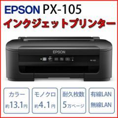 インクジェットプリンター EPSON エプソン PX-105 本体 A4カラー インクジェットプリンタ 無線LAN対応 年賀状印刷