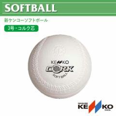 ソフトボール 新型ケンコーソフトボール 3号 NAGASE KENKO ナガセケンコー S3C-NEW 6球 日本製 一般成人用 中学生 高校生用  試合球