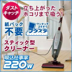 【送料無料】サイクロン 掃除機 スティック型クリ...