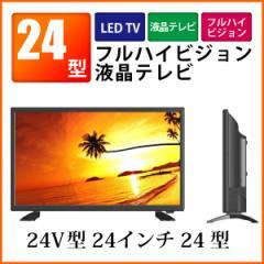 【送料無料】液晶テレビ LED TV COBY DTV241B 24V型 24インチ 24型 フルハイビジョン 液晶TV 【予約販売】