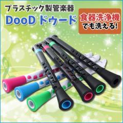 【送料無料】DooD ドゥード NUVO N410D プラスチック製 リーズナブル 軽量 管楽器 【代引不可】