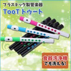 【送料無料】TooT トゥート NUVO N420T プラスチック製 リーズナブル 軽量 管楽器 【代引不可】