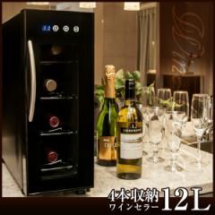 【送料無料】ワインセラー VERSOS ベルソス VS-WC04 4本収納 ワインクーラー コンパクトサイズ