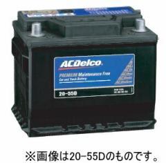 20-60 車用バッテリーACデルコ メンテナンスフリー欧州車用 ACDelco BMW・オペル・フォルクスワーゲン