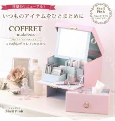 メイクボックス コスメボックス 鏡付き COFFRET〔コフレ〕メイクBOX