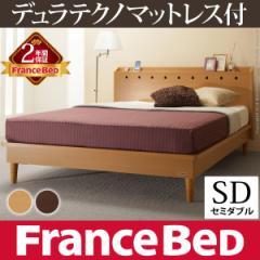 宮付き 3段階高さ調節ベッド モルガン セミダブル コンセント デュラテクノスプリングマットレスセット フランスベッド セット セミダブ