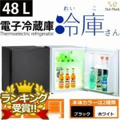 冷蔵庫 1ドア 小型 静音 48L ペルチェ方式 右開き SunRuck サンルック 冷庫さん sr-r4802 sr-r4802W sr-r4802K ワンドア 新生活 翌日配達