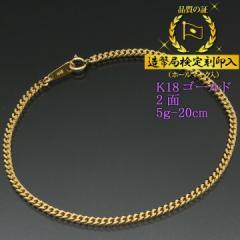 喜平ブレスレット 18金 2面(二面キヘイ) K18ゴールド 5g-20cm 喜平チェーン 造幣局検定刻印入