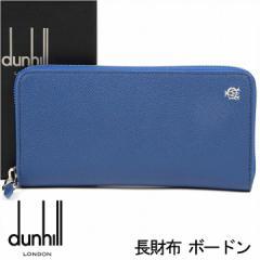 ダンヒル 財布 DUNHILL メンズ ラウンドファスナー長財布 ボードン ブルー L2Y218D