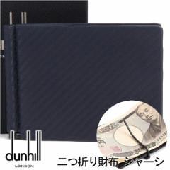 ダンヒル 財布 DUNHILL メンズ 二つ折り財布(マネークリップつき) シャーシ ネイビー L2W585N