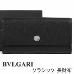 ブルガリ 財布 BVLGARI レディース メンズ 長財布 クラシック ブラック 27749