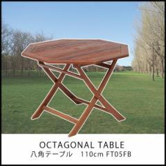 八角テーブル『110cmGT05FB』【FBC】約1100×1100×740mm(#9838220)