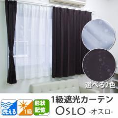 1級遮光・形状記憶厚地カーテン2枚組『オスロ』【HK】(受注生産)幅100×丈90-150cm2色展開