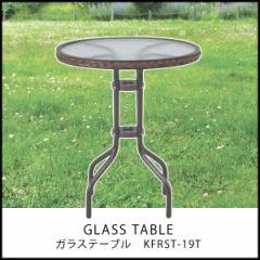 ガラステーブル「KFRST-19T」【FBC】直径60cm円形×高さ70cm(#9880360-79725)ガーデンベランダデッキ