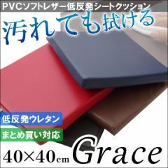 PVCソフトレザー低反発シートクッション「 グレイス 」【IT】約40×40×4cm 低反発 シートクッション  焼肉屋  飲食店 居酒屋 業務用 四