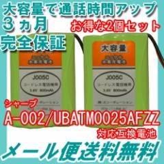 2個セット シャープ ( SHARP ) コードレス子機用充電池 【 A-002 / UBATM0025AFZZ / HHR-T402 / BK-T406 対応互換品】 J005C