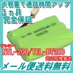 サンヨー (SANYO) コードレス子機用充電池 【 NTL-200 / TEL-BT200 / BK-T411 対応互換品 】J015C